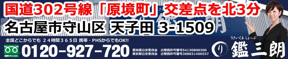 建材買取り専門店「リサイクルショップ鑑三朗」は、国道302号線「原境町」交差点北3分!! 東名高速道路高架の手前「白い倉庫」に「青い看板」が、目印です。