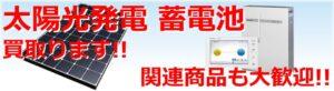 太陽光発電・蓄電池・ソーラーパネル・その他関連商品も、高価買取りいたします。