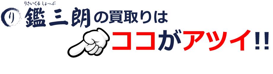 建材買取り専門店「リサイクルショップ鑑三朗」の「買取り」は、ここが、アツイ!!