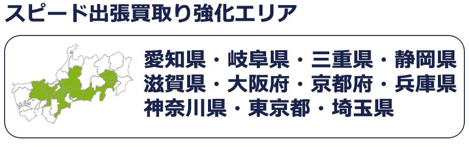 「スピード出張買取り」強化エリアは、(愛知県・岐阜県・三重県・静岡県・滋賀県・大阪府・京都府・兵庫県・神奈川県・東京都・埼玉県)その他の地域へも、現在エリア拡大中です。詳しくは、スタッフまで、ご確認お願いいたします。